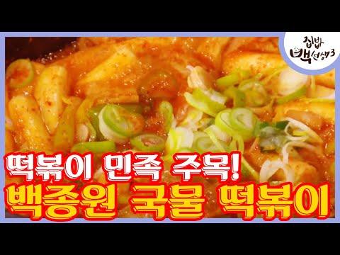 Bánh gạo cay Hàn Quốc.