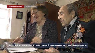 95 летний ветеран Великой Отечественной из Симферополя победил коронавирус