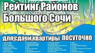 Рейтинг районов Сочи для сдачи квартиры ПОСУТОЧНО (Недвижимость и Новостройки в Сочи)