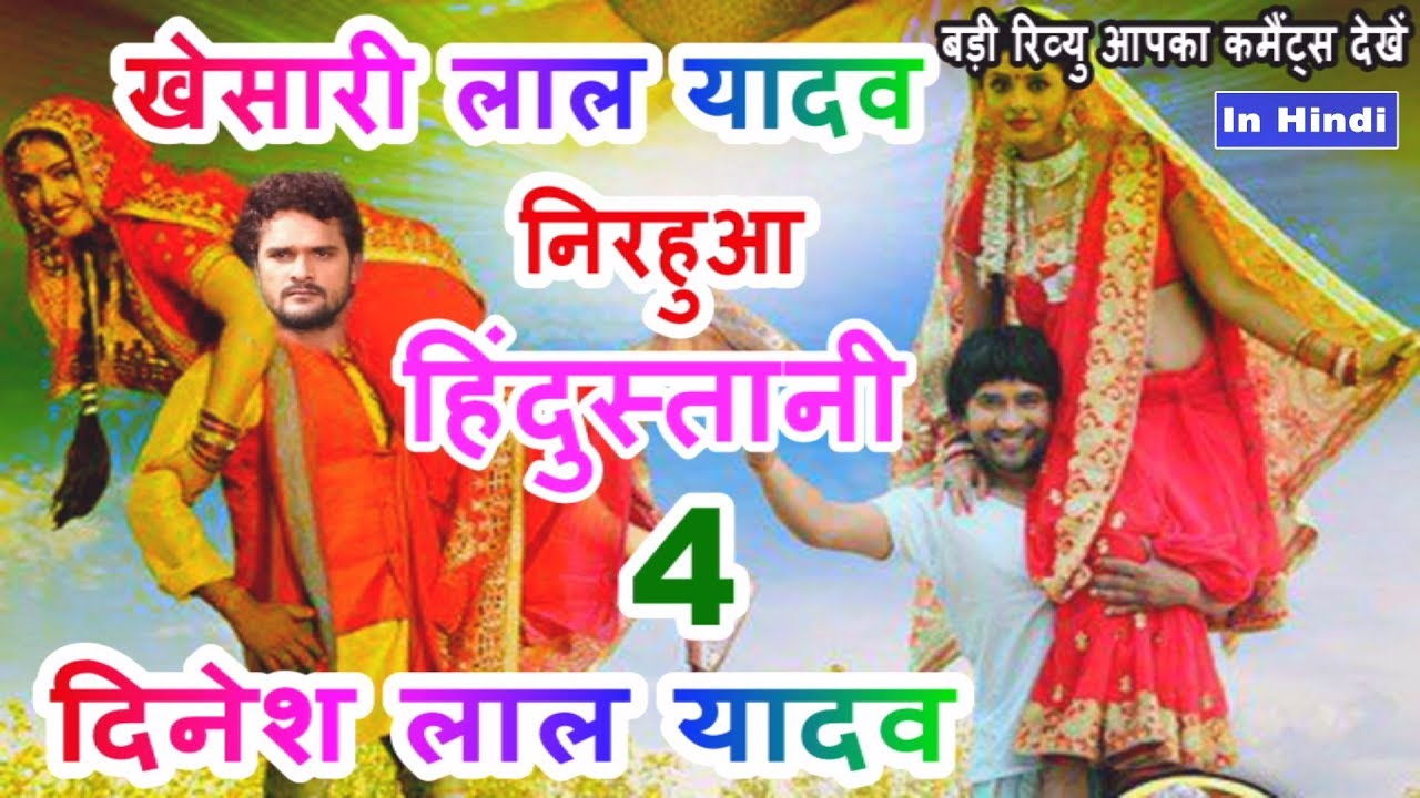 Nirahua hindustani 3 bhojpuri movie full hd 2020