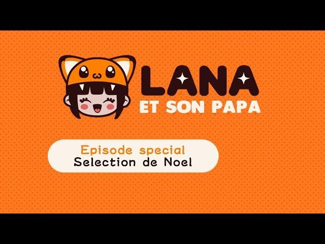Lana et son Papa : La selection de noël des jeux pour enfants !