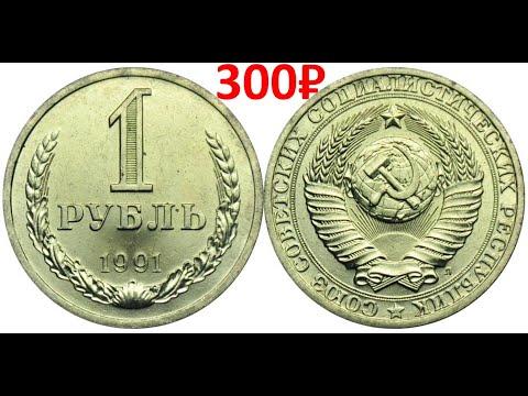 Реальная цена и обзор монеты 1 рубль 1991 года. М, Л. Все разновидности и их стоимость. СССР.