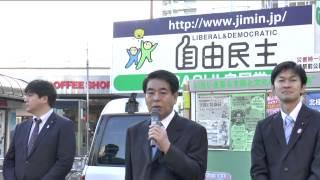 下村博文 板橋区内街頭遊説 part1 (2014.11.22 於:JR板橋駅前)