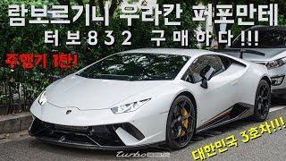 람보르기니 우라칸 퍼포만테 국내 첫 주행  영상(Lamborghini Huracan performante drive)