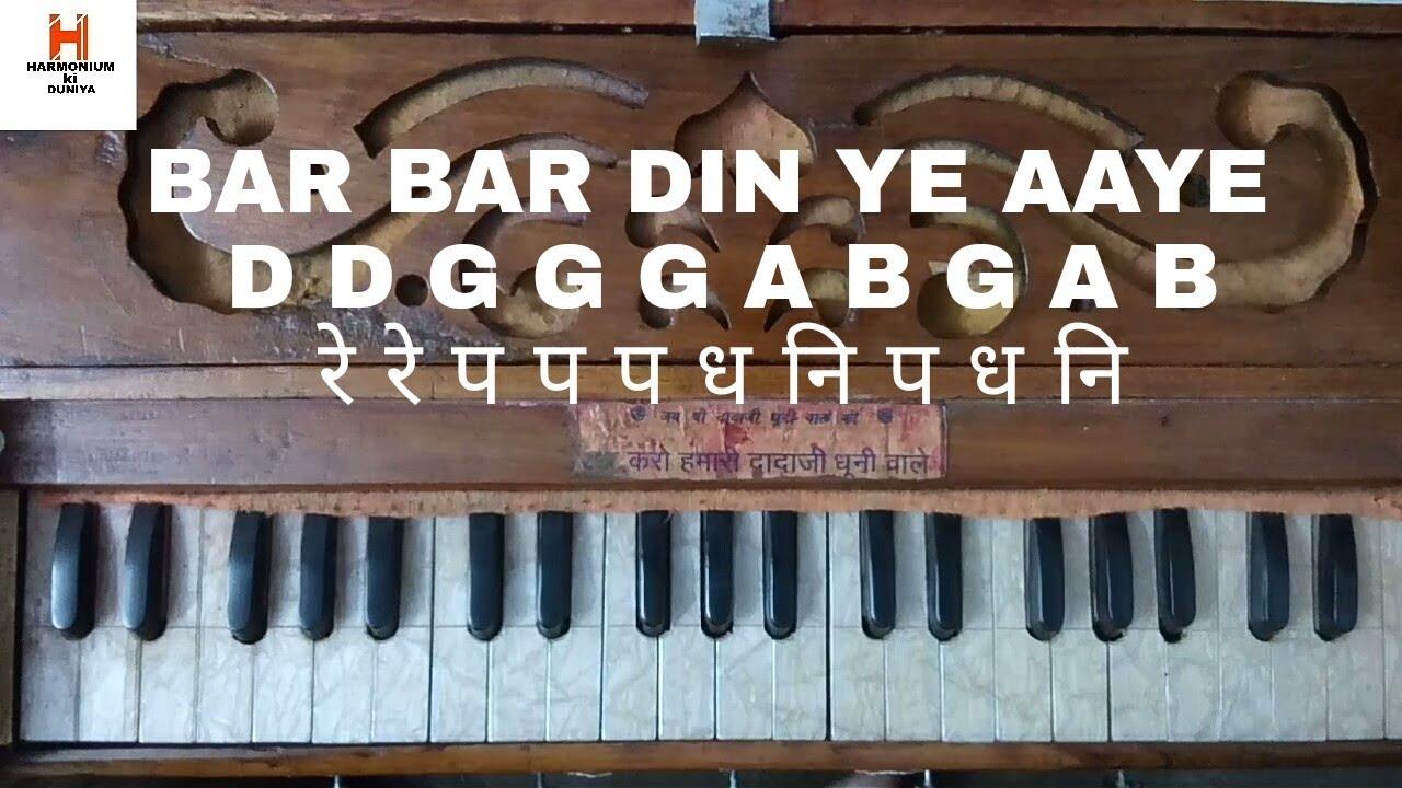 Baar Baar Din Ye Aaye Happy Birthday to You | MP3 Song