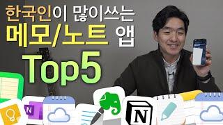 뭘 써야할까? 가장 인기있는 메모/노트 앱 Top5 총…