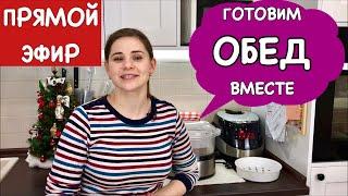 Прямой Эфир, Готовим ОБЕД ВМЕСТЕ!!!! + Список продуктов | Ольга Матвей