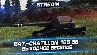 Bat.-Chatillon 155 58 - Выходное веселье