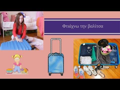 Φτιάχνω την βαλίτσα μου 👟👚👗👛