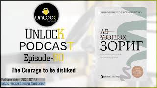 Unlock podcast episode #90:  The Courage to be disliked by Ichiro Kishimi & Fumitake Koga