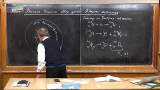 Урок 471. Реакция деления ядер урана. Ядерная энергетика