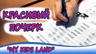 видео «Красивый почерк за 20 уроков» – курс каллиграфии для школьников