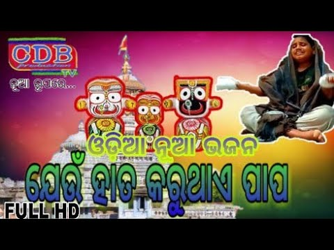 Jenu hata karuthae Odia New Jagannatha  Bhajan-2019 HD video