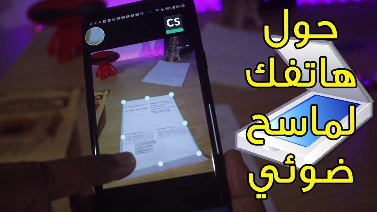 تطبيق CamScanner لتحويل هاتفك إلى ماسح ضوئي وتصوير المستندات بجودة عالية ????