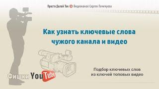 Как узнать ключевые слова чужого канала и видео на YuoTube