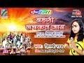 Download Shilpi Raj | Bahangi Lachakat Jay | बहँगी लचकत जाय | RANGOLI STUDIO DELHI | MP3 song and Music Video