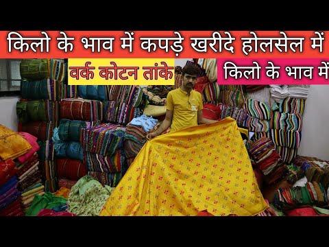 किलो के भाव कपड़े खरीदे/Cut piece wholesale market /Biggest cut piece wholesale market in Surat.