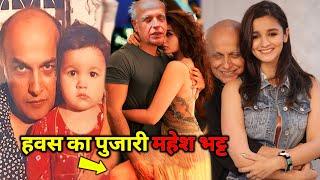 डिलीट होने से पहले देख लो महेश भट्ट फॅमिली की काला सच | Mahesh Bhatt Family Secrets Revealed