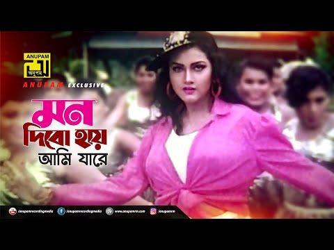 Mon Debo Hay Ami Jare | মন দেবো হায় আমি যারে | Bapparaj & Antara | Premer Somadhi