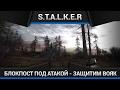 S.T.A.L.K.E.R Тень Чернобыля [Возвращение Шрама] - Прохождение №34