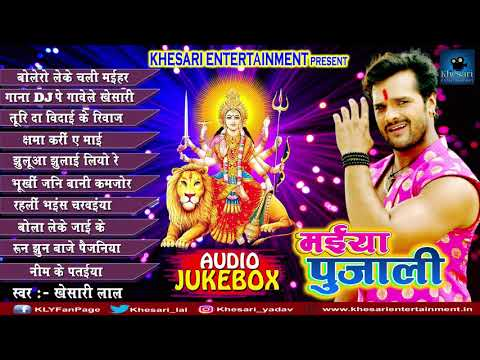 AUDIO JUKEBOX - मईया पुजाली - KHESARILAL YADAV - NAVRATRI SPECIAL Dj SONG 2017