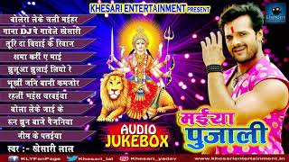 Audio Jukebox - KHESARILAL YADAV - NAVRATRI SPECIAL Dj SONG 2017.mp3