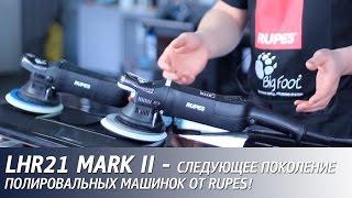 Детейлинг, полировка авто - видео о новинке - Mark 2 BigFoot от Rupes!