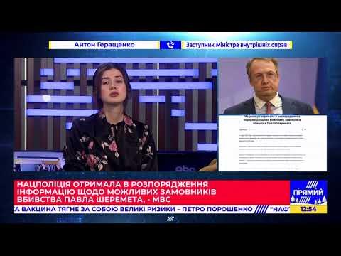 Антон Геращенко прокоментував причетність Білорусі до вбивства Шеремета