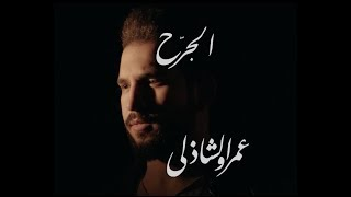 Amr El Shazly - El Garh - عمرو الشاذلي الجرح ( Official Music Video )