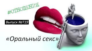 """№T19 """"ОРАЛЬНЫЙ СЕКС"""" - эпизод Отношения"""