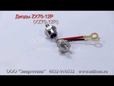 ZX70-12P, ZX70-12R Диоды для STAMFORD - видео