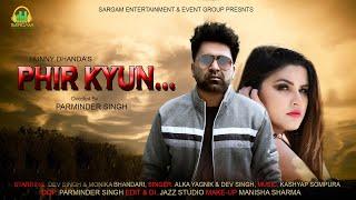 PHIR KYUN | Alka Yagnik | Dev singh | Sargam Entertainment | New Hindi Bollywood Song 2019