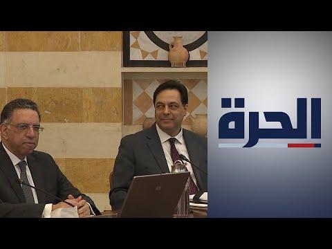 الحكومة اللبنانية ستطلب -مساعدة فنية- من صندوق النقد الدولي  - 21:59-2020 / 2 / 12
