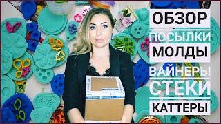 Распаковка посылки от Kima for Art I Товары для творчества I Обзор товаров для рукоделия