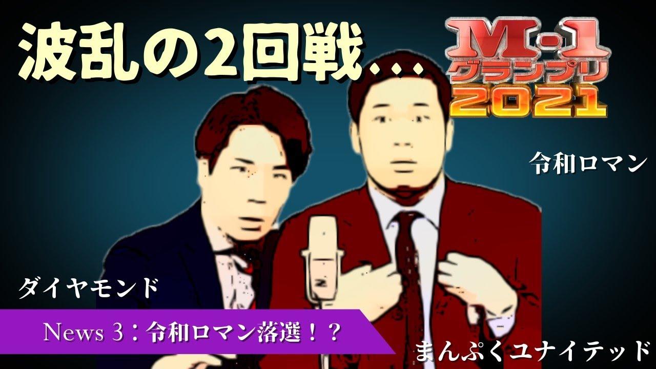 M-1グランプリ2021ニュース③ 〜令和ロマン落選!? 波乱の2回戦速報〜