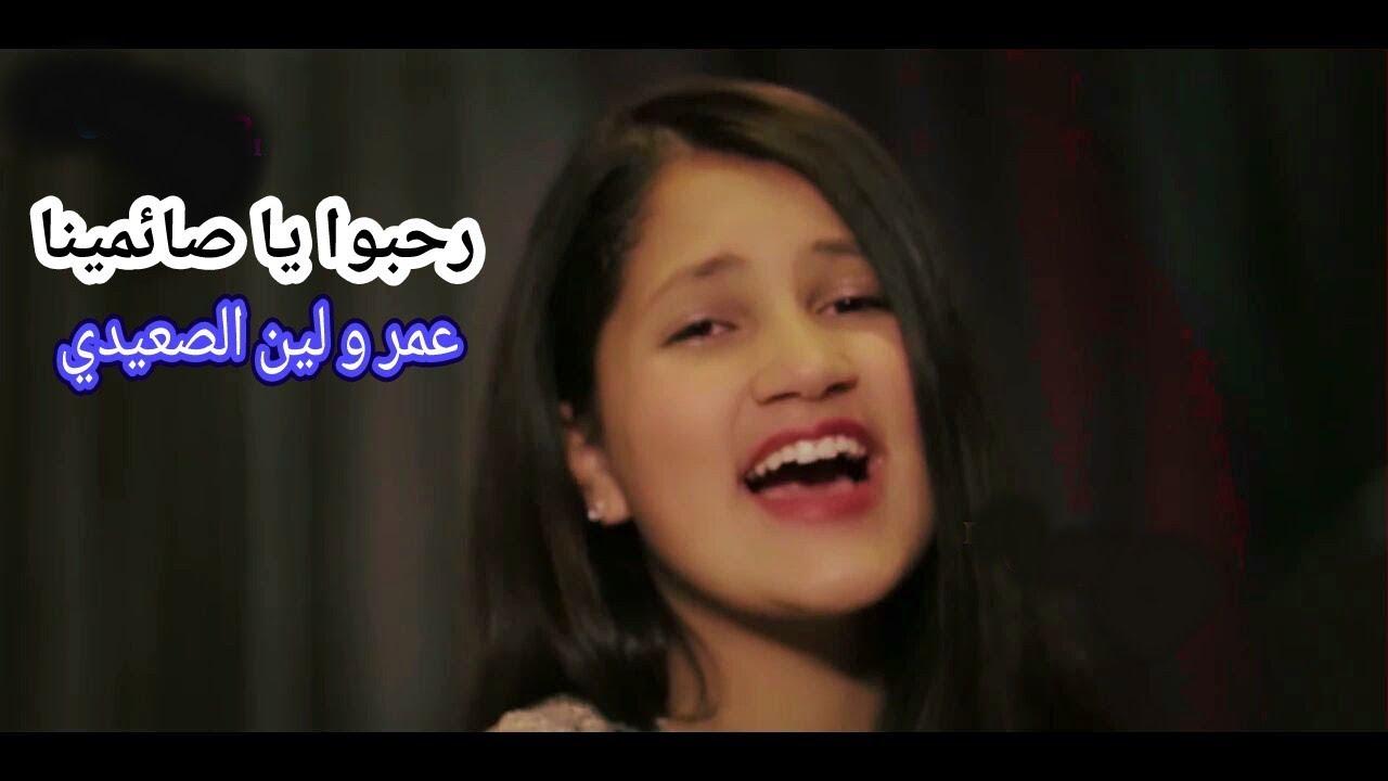 رحبوا يا صائمينا عمر و لين الصعيدي 2018 Youtube