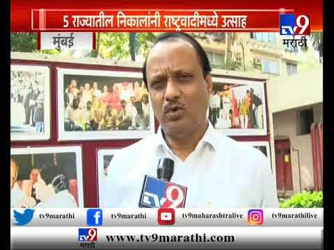 Ajit Pawar on BJP Defeat in Assembly Election Results 2018-TV9