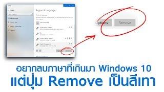 วิธีแก้ อยากลบภาษาที่เกินมาใน Windows10 แต่ปุ่ม Remove เป็นสีเทา ลบไม่ได้