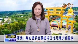 【唯心週報129】| WXTV唯心電視台