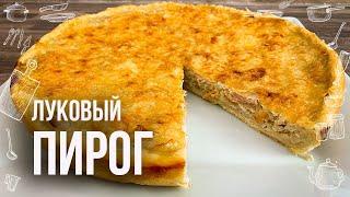 ОСЕННИЙ ПИРОГ С ЛУКОМ (Вы не представляете как это вкусно) РЕЦЕПТЫ ИЗ ЛУКА Простой Луковый пирог