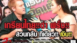 quot-อ-อดัม-quot-เตือนเป็นคนไทยต้องพูดให้ชัด-กระแดะเพื่อ-แรงชัดจัดเต็ม-22-ก-ค-58-1-3