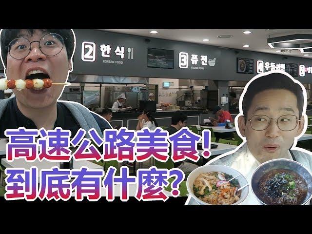 高速公路美食,到底有什麼?! 韓國南部旅遊第一集!_韓國歐巴