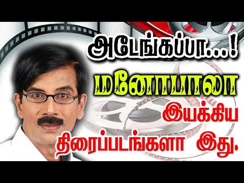 Director Manobala Given So Many Hits For Tamil Cinema| List Here With Poster.