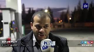 """""""الطاقة النيابية"""" تطالب الحكومة بتخفيض أسعار الكاز والمواطنون يؤيدون - (9-12-2018)"""