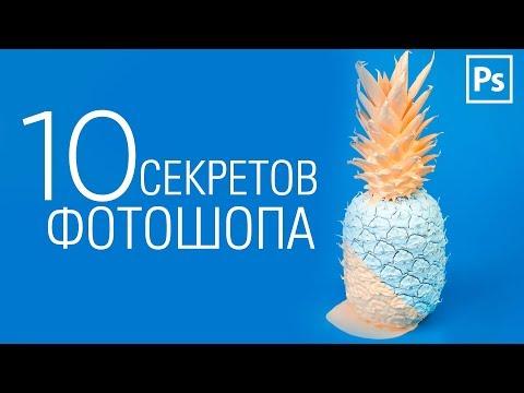 10 СЕКРЕТОВ ПАЛИТРЫ СЛОЕВ В PHOTOSHOP 😱