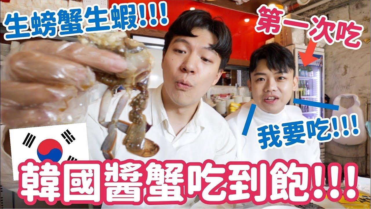 韓國醬油生蟹吃到飽!全生螃蟹生蝦你敢吃嗎?沒想到是這個味道!|阿侖 Alun - YouTube