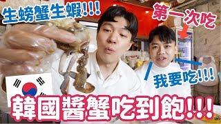 韓國醬油生蟹吃到飽!全生螃蟹生蝦你敢吃嗎?沒想到是這個味道!|阿侖 Alun