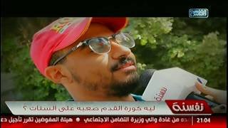 نفسنة   الكرة والستات .. تعملى إيه لو جوزك بيشجع نادى مختلف عنك .. لقاء مع محمد الكحلاوى 13 نوفمبر