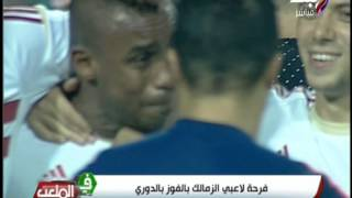 بالفيديو.. صالح موسى يبكي بعد حصول الزمالك على درع الدوري