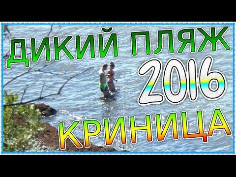 VLOG: ОБЗОР ДИКИЙ ПЛЯЖ ЧЕРНОЕ МОРЕ КРИНИЦА 2016  КРАСИВО Куда поехать отдыхать? Курорт России